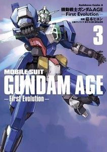 機動戦士ガンダムAGE -First Evolution- 3巻