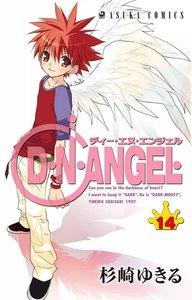 D・N・ANGEL (14) 電子書籍版