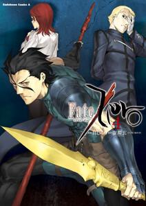 Fate/Zero (4) 電子書籍版