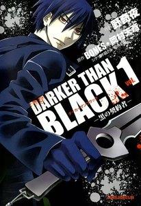 DARKER THAN BLACK -黒の契約者- 1巻