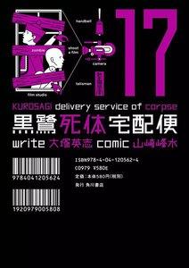 黒鷺死体宅配便 (17) 電子書籍版