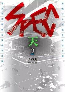 SPEC~天~ (2) 電子書籍版