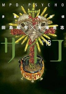 多重人格探偵サイコ (18) 電子書籍版