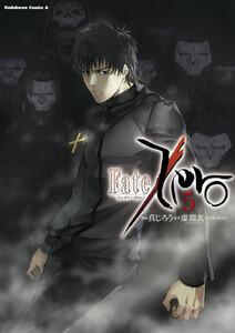 Fate/Zero (5) 電子書籍版