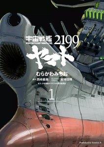 宇宙戦艦ヤマト2199 1巻