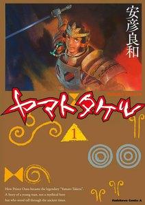 ヤマトタケル(1) 電子書籍版