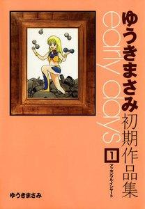 ゆうきまさみ初期作品集 early days (1) 電子書籍版