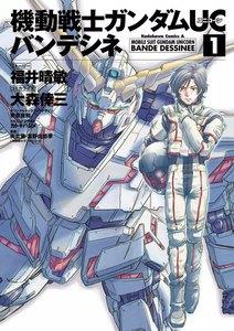 機動戦士ガンダムUC バンデシネ (1) 電子書籍版