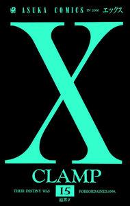 X 15巻