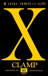 X 16巻