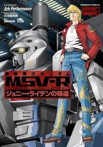 機動戦士ガンダム MSV-R ジョニー・ライデンの帰還 (1~5巻セット)