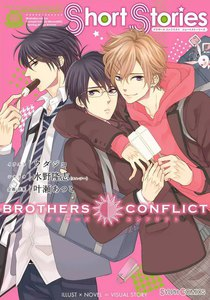 BROTHERS CONFLICT Short Stories 電子書籍版