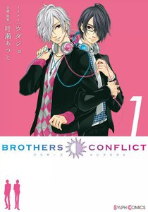 BROTHERS CONFLICT 1巻