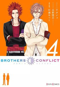 BROTHERS CONFLICT 4巻