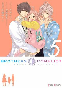 BROTHERS CONFLICT 5巻