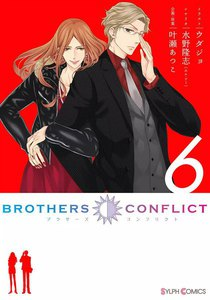 BROTHERS CONFLICT 6巻