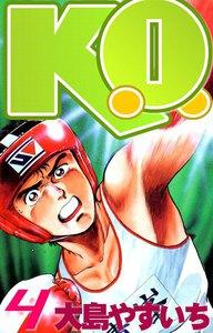K.O. (4) 電子書籍版