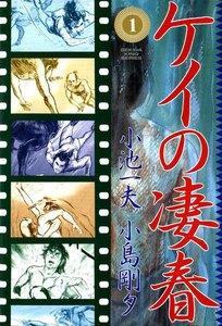 ケイの凄春 (1) 電子書籍版