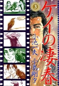 ケイの凄春 (3) 電子書籍版