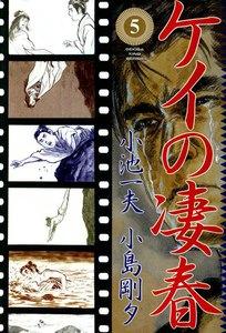 ケイの凄春 (5) 電子書籍版