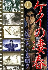 ケイの凄春 (11) 電子書籍版