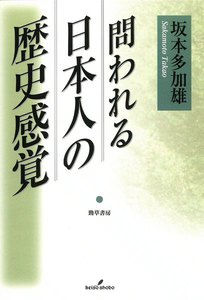 問われる日本人の歴史感覚 電子書籍版