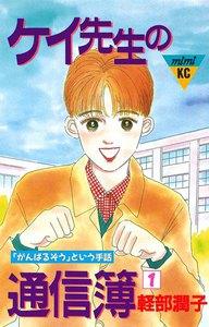ケイ先生の通信簿 (1) 電子書籍版