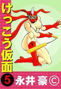 けっこう仮面 (5) 電子書籍版