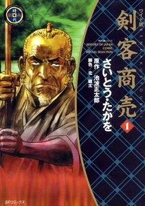 剣客商売 (1)[コミック] 電子書籍版