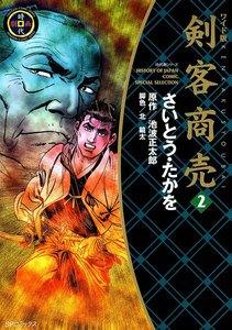 剣客商売 (2)[コミック] 電子書籍版
