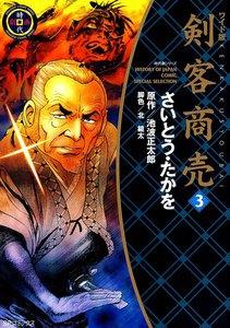剣客商売 (3)[コミック] 電子書籍版