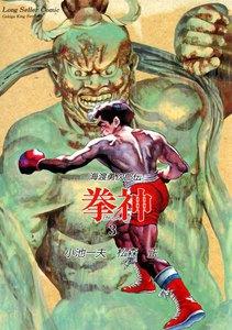 拳神 (3) 電子書籍版