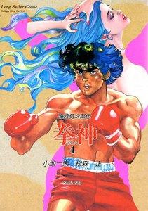 拳神 (4) 電子書籍版