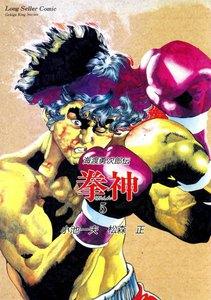 拳神 (5) 電子書籍版