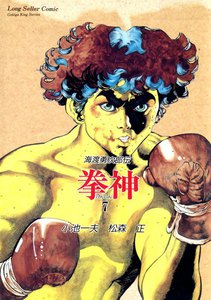 拳神 (7) 電子書籍版