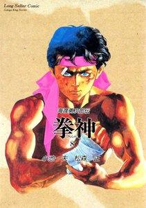 拳神 (8) 電子書籍版