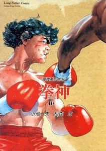 拳神 (10) 電子書籍版