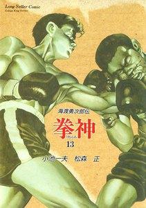 拳神 (13) 電子書籍版