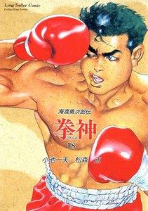 拳神 (18) 電子書籍版