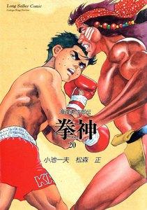 拳神 (20) 電子書籍版