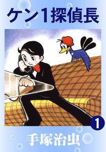 ケン1探偵長 (1) 電子書籍版