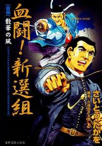 血闘!新選組 後編 電子書籍版