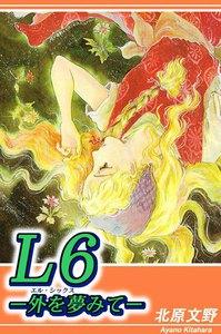 L6―外を夢みて― 電子書籍版