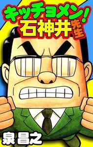 キッチョメン! 石神井先生 電子書籍版