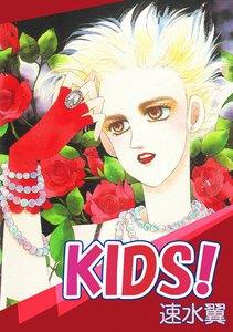 KIDS! 電子書籍版