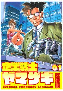 企業戦士YAMAZAKI (1) 電子書籍版
