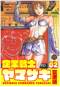 企業戦士YAMAZAKI (2) 電子書籍版