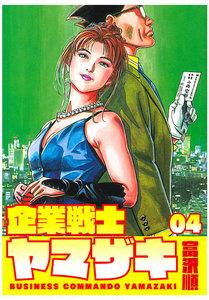 企業戦士YAMAZAKI (4) 電子書籍版