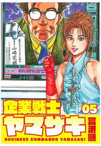 企業戦士YAMAZAKI (5) 電子書籍版