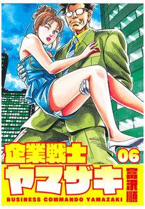 企業戦士YAMAZAKI (6) 電子書籍版